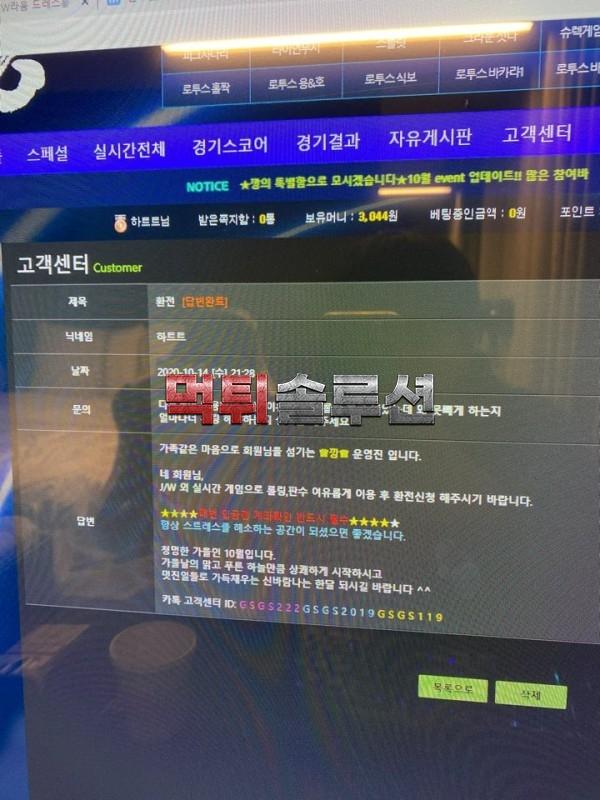 [먹튀검거완료] 깡먹튀 gang-god.com 토토사이트 먹튀검증