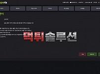 [먹튀검거완료] 존스포츠먹튀 ZONESPORTS먹튀 z-spo1.com 토토사이트 먹튀검증
