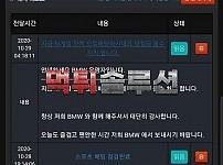 [먹튀검거완료] BMW먹튀 비엠더블유먹튀 bmw-520.com 토토사이트 먹튀검증