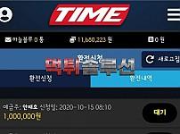 [먹튀검거완료] 타임먹튀 TIME먹튀 time-247.com 토토사이트 먹튀검증