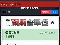 [먹튀검거완료] 코리아먹튀 KOREA먹튀 kor-900.com 토토사이트 먹튀검증