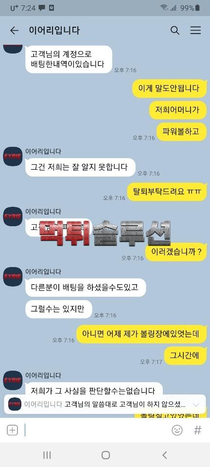 [먹튀검거완료] 이어리먹튀 EYRIE먹튀 eryy-22.com 토토사이트 먹튀검증