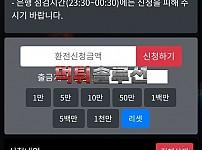 [먹튀검거완료] 라이타먹튀 lt-195.com 토토사이트 먹튀검증