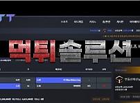 [먹튀검거완료] 스캇먹튀 SCOTT먹튀 st-010.com 토토사이트 먹튀검증