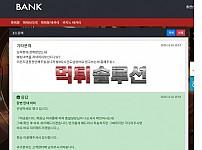 [먹튀검거완료] 뱅크먹튀 BANK먹튀 bank-001.com 토토사이트 먹튀검증