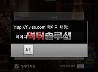 [먹튀검거완료] 플라이먹튀 FLY먹튀 fly-ss.com 토토사이트 먹튀검증