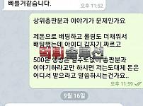 [먹튀검거완료] BSB먹튀 bsb-kor.com 토토사이트 먹튀검증