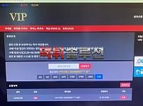 [먹튀검거완료] VIP먹튀 파워볼먹튀 vip-110.com 토토사이트 먹튀검증