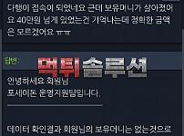 [먹튀검거완료] 포세이돈먹튀 POSEIDON먹튀 psd777.com 토토사이트 먹튀검증