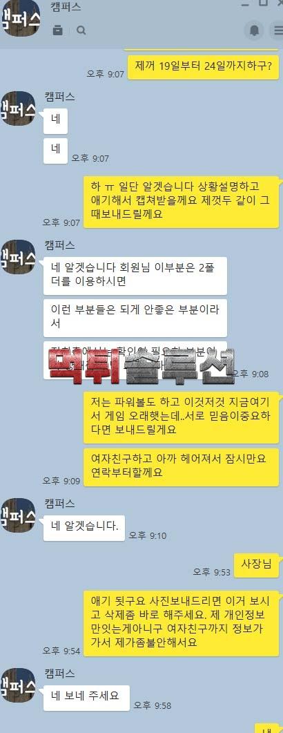 [먹튀검거완료] 캠퍼스먹튀 cc-ee1.com 토토사이트 먹튀검증