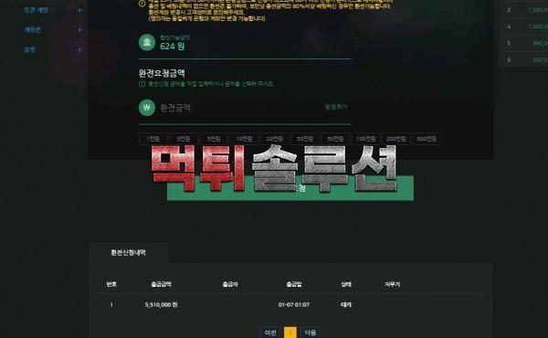 [먹튀검거완료] 놀토먹튀 NOLTO먹튀 nte47.com 토토사이트 먹튀검증