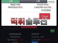 [먹튀검거완료] 시즌2먹튀 SEASON2먹튀 s-vip06.com 토토사이트 먹튀검증