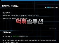 [먹튀검거완료] 럭키벳먹튀 luckybet-369.com 토토사이트 먹튀검증