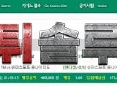 [먹튀검거완료] 벳온아시아먹튀 BETONASIA먹튀 beton-80.com 토토사이트 먹튀검증