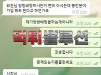 [먹튀검거완료] 베픽먹튀 be-ov.com 토토사이트 먹튀검증