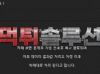 [먹튀검거완료] 비비드먹튀 VIVID먹튀 upt4.com 토토사이트 먹튀검증
