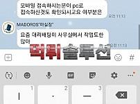 [먹튀검거완료] 마도로스먹튀 MADOROSS먹튀 mado-aa.com 토토사이트 먹튀검증