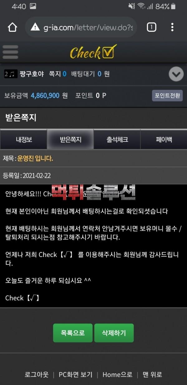 [먹튀검거완료] ASK먹튀검증 tw-t40.com 토토사이트 먹튀검증