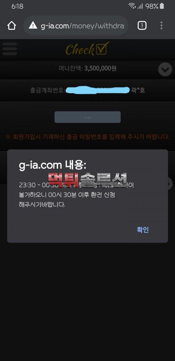[먹튀검거완료] 체크먹튀 CHECK먹튀 g-ia.com 토토사이트 먹튀검증