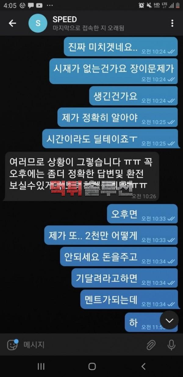 [먹튀검거완료] 스타먹튀 STAR먹튀 stst-2020.com 토토사이트 먹튀검증
