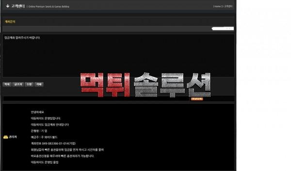 [먹튀검거완료] 대동여지도먹튀 dd-324.com 토토사이트 먹튀검증