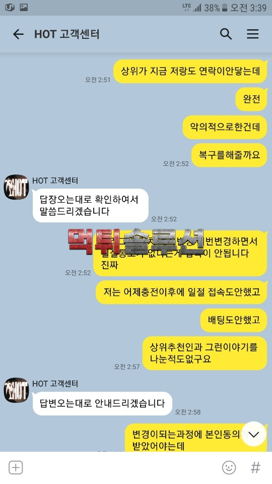 [먹튀검거완료] 핫먹튀 HOT먹튀 h-mvp.com 토토사이트 먹튀검증