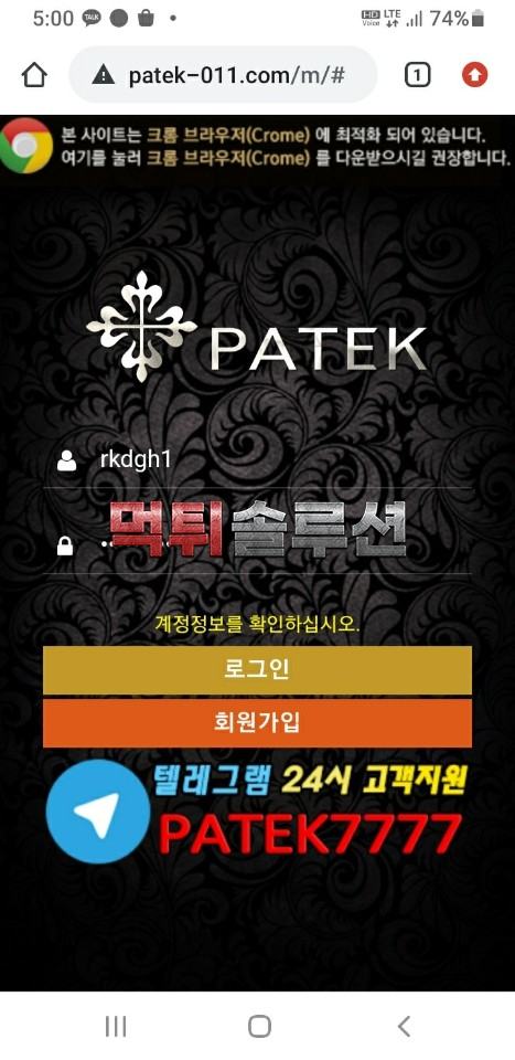 [먹튀검거완료] 파텍먹튀 PATEK먹튀 patek-011.com 토토사이트 먹튀검증