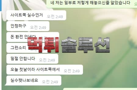 [먹튀검거완료] 몰디브먹튀 mol77.net 토토사이트 먹튀검증