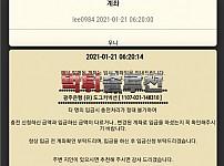 [먹튀검거완료] 월드클래스먹튀 WORLDCLASS먹튀 wcb-444.com 토토사이트 먹튀검증