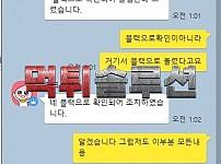 [먹튀검거완료] 스쿨먹튀 SCHOOL먹튀 tsc777.com 토토사이트 먹튀검증