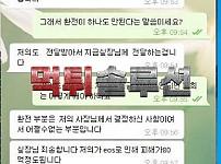 [먹튀검거완료] 센스먹튀 SENSE먹튀 sen-123.com 토토사이트 먹튀검증