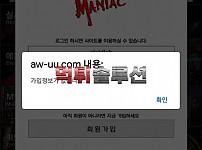 [먹튀검거완료] 매니악머튀 MANIAC먹튀 aw-uu.com 토토사이트 먹튀검증