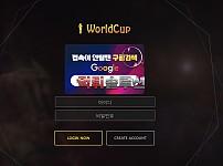 [먹튀검거완료] 월드컵먹튀 WORLDCUP먹튀 wc-4477.com 토토사이트 먹튀검증