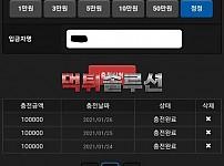 [먹튀검거완료] 747먹튀 747-one.com 토토사이트 먹튀검증