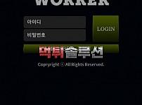 [먹튀검거완료] 워커먹튀 WORKER먹튀 fk-888.com 토토사이트 먹튀검증