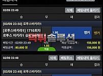 [먹튀검거완료] 밀리언스포츠먹튀 MILLIONSPORT먹튀 min-03.com 토토사이트 먹튀검증