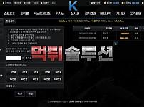 [먹튀검거완료] 쿠마먹튀 KUMA먹튀 k-585.com 토토사이트 먹튀검증