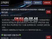 [먹튀검거완료] 바오바오먹튀 BAOBAO먹튀 bao-777.com 토토사이트 먹튀검증
