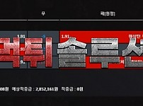 [먹튀검거완료] 핵폭탄먹튀 hack-love.com 토토사이트 먹튀검증