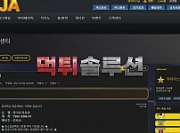 [먹튀검거완료] 자자먹튀 JAJA먹튀 jaja-ad.com 토토사이트 먹튀검증