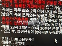 [먹튀검거완료] 코리안벳먹튀 KOREAN먹튀 kor-9630.com 토토사이트 먹튀검증