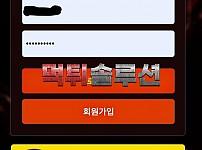 [먹튀검거완료] 레드썬먹튀 vgy79.com 토토사이트 먹튀검증