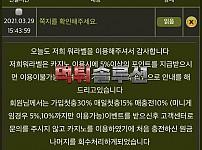[먹튀검거완료] 워라벨먹튀 kr-wbb.com 토토사이트 먹튀검증