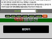 [먹튀검거완료] 애쉬먹튀 ASH먹튀 ash-777.com 토토사이트 먹튀검증
