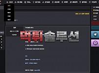[먹튀검거완료] 지엠씨먹튀 GMC먹튀 gmc-911.com 토토사이트 먹튀검증