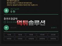 [먹튀검거완료] WWS먹튀 prn37.com 토토사이트 먹튀검증