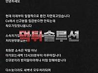 [먹튀검거완료] 코카브먹튀 KOCHAB먹튀 제이코카브.com 토토사이트 먹튀검증
