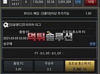 [먹튀검거완료] SC벳먹튀 SCBET먹튀 scvip7.com 토토사이트 먹튀검증
