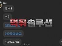 [먹튀검거완료] 구구단먹튀 samic-12.com 토토사이트 먹튀검증