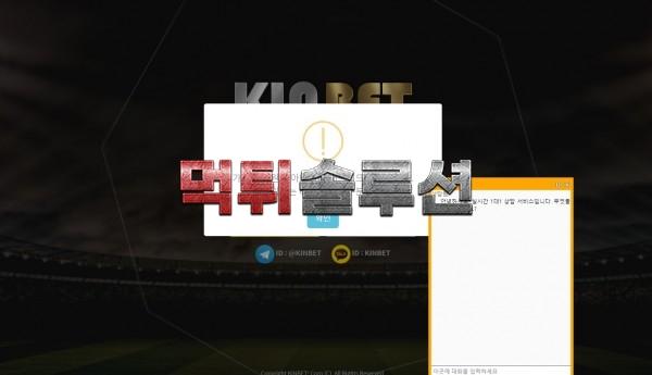 [먹튀검거완료] 킨벳먹튀 KINBET먹튀 kin1000.com 토토사이트 먹튀검증